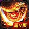 血战龙城-超v版