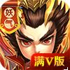 三國武神-滿V版