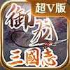 御龍三國志-超V版