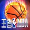 王者NBA-h5