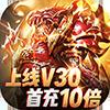 魔剑奇兵-BT版