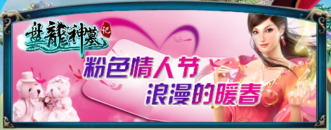 《盘龙神墓记》粉色情人节 浪漫的暖春